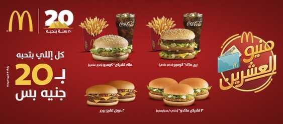 منيو مطعم ماكدونالدز السعودية 1 6 2015 Page 7 Of 7 عروض