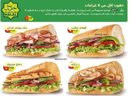 منيو مطعم صب واي لعام 2016 في السعودية الصفحة 4 من 8 عروض اليوم