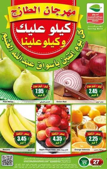 حصرياً العثيم الاثنين 28/6/1438 مهرجان