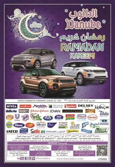 عروض الدانوب جده - عروض رمضان