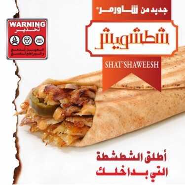 Minou Shawermer Arabia