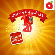 عروض هايبر بنده 29-4-2015
