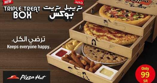 عروض مطعم بيتزا هت اليوم الاثنين 9 مارس 2020 عروض الاثنين فقط