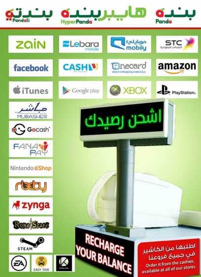 e2b5fd1de45a7 عروض هايبر بنده الخميس 7 شوال 1436 - Page 17 of 31 - عروض السعودية