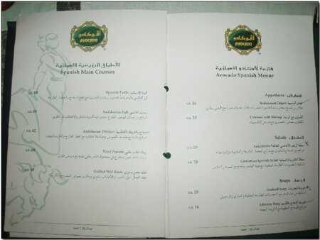 منيو مطعم افوكادو الرياض