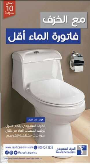 عروض الخزف السعودي في شهر مايو 2016 عروض اليوم