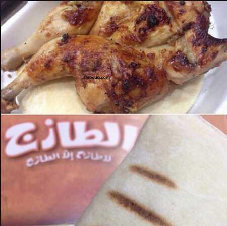قائمة طعام مطعم الطازج في المملكة العربية السعودية عروض اليوم