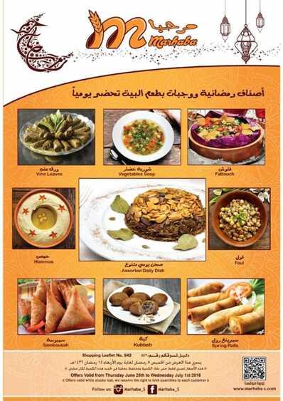 marhaba offers