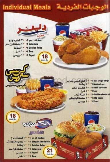 منيو مطعم كنتاكي السعودية 1 6 2015 الصفحة 4 من 7 عروض اليوم