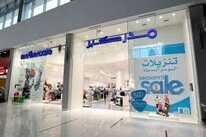 عروض البسه مذركير للأطفال mothercare offers