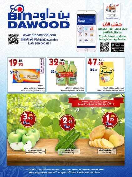 bn dawod market