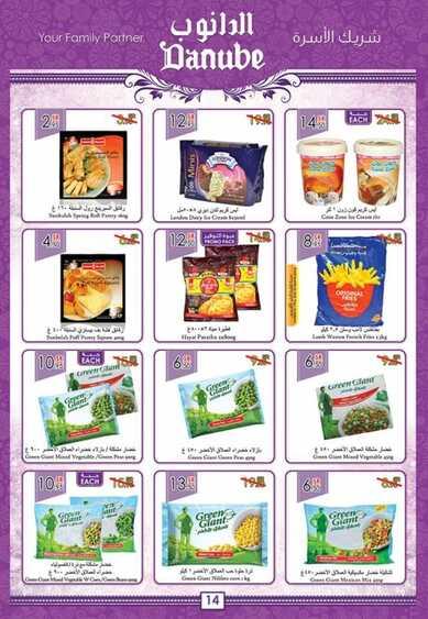 aldanoub market 29-9-2015