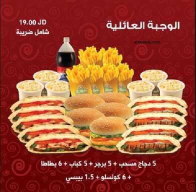 قائمة طعام مطعم الطازج في المملكة العربية السعودية الصفحة 5 من 7 عروض اليوم