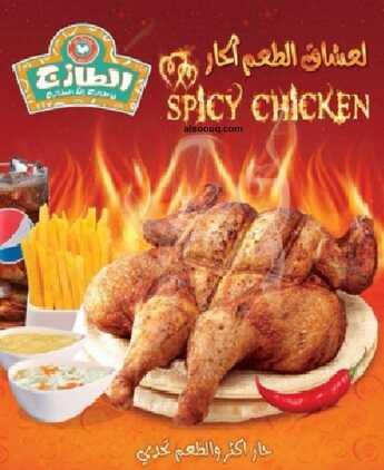 قائمة طعام مطعم الطازج في المملكة العربية السعودية الصفحة 3 من 7 عروض اليوم
