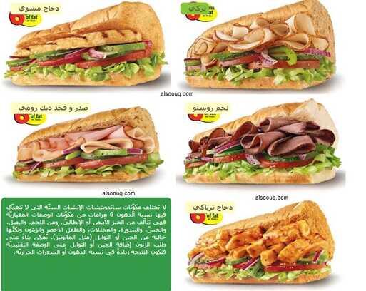 منيو مطعم صب واي لعام 2016 في السعودية الصفحة 5 من 8 عروض اليوم