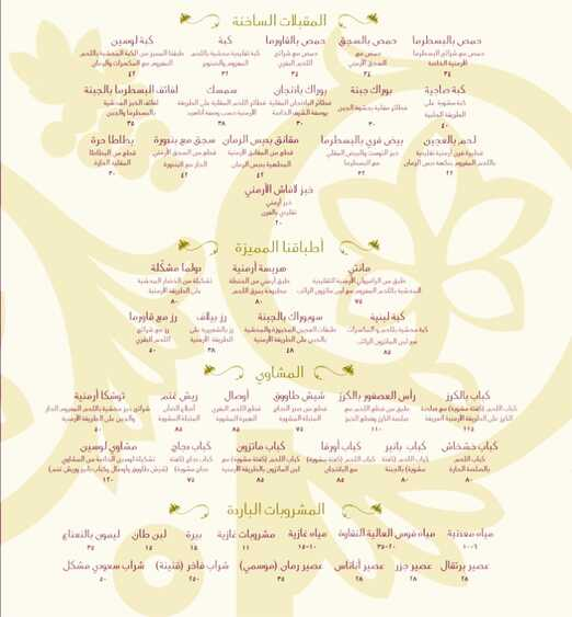 Minou Lucien Restaurant in Riyadh