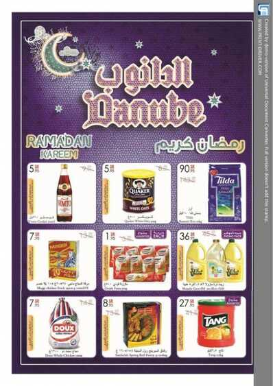 عروض الدانوب جدة شارع الاربعين danube-jeddah