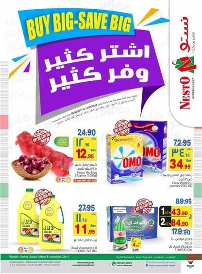 الرياض الاربعاء 9-6-1438