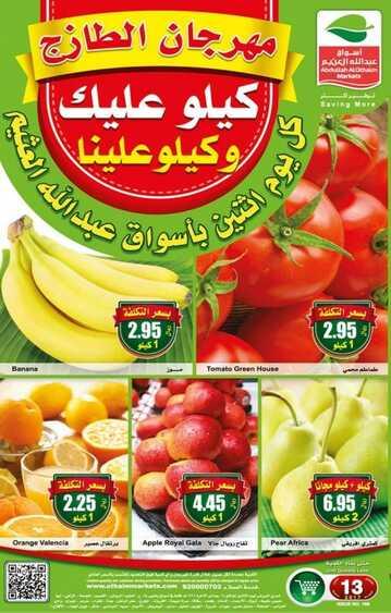 العثيم الاثنين الطازج 14-6-1438 Alothaim_Offers