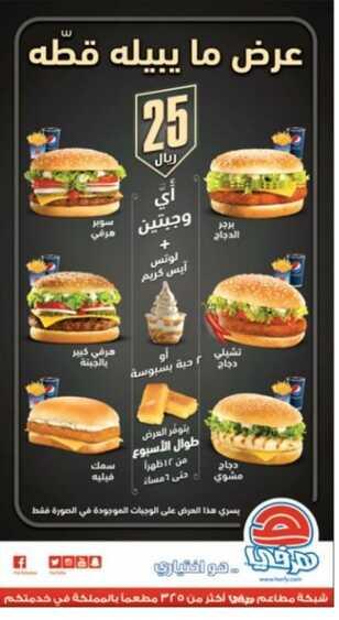 منيو مطعم هرفي في الرياض عرض مايبيله قطه - عروض اليوم