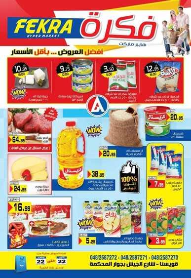 Fikra offers
