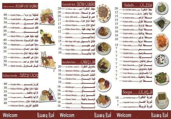 منيو مطعم اسماك النافورة في الرياض عروض السعودية