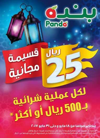 panda today ramadan kareem 2017