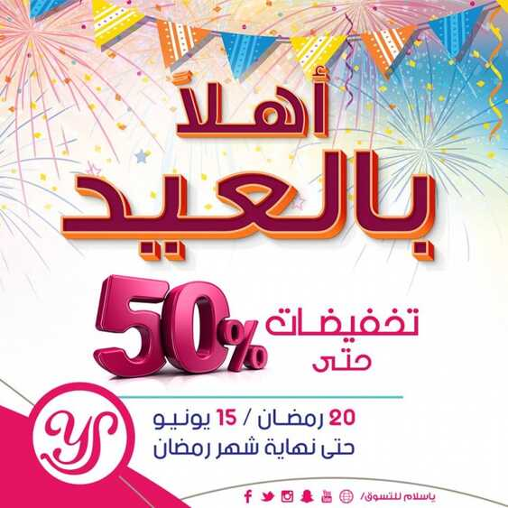 ya-salam offers