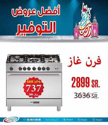 sheta & saif offers