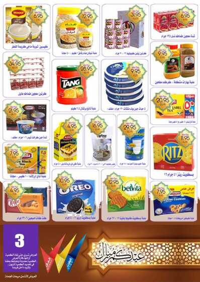 saving stores offers