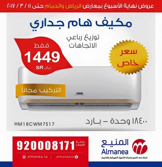 almanea offers