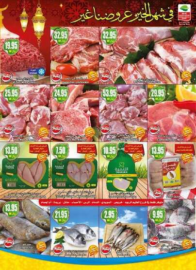 ramadan othaim offers