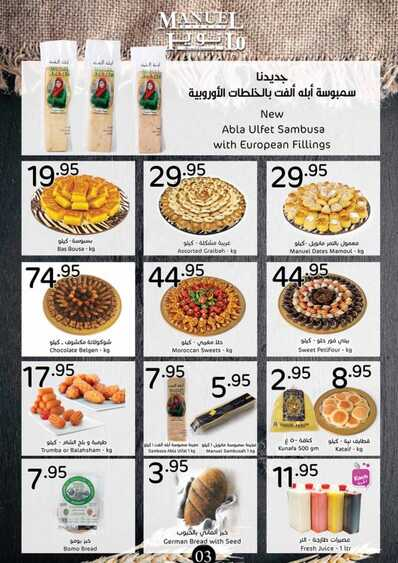 manuel supermarket 20/8/1438