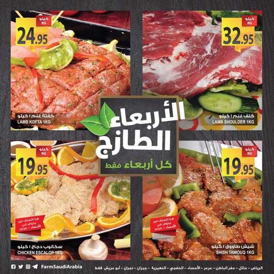 Farm Superstores offers