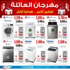 sheta & saif offers