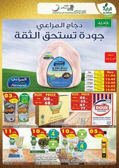 Al-Raya offers