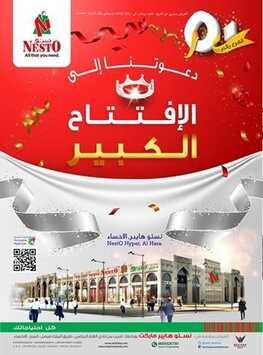 عروض نستو الاحساء الاسبوعية 20-4-2017 عروض الافتتاح الكبير عروض