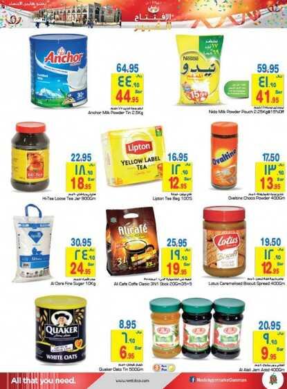 متنوعة ومميزة من المنتجات الغذائية من اجبان والبان ومجموعة اصناف