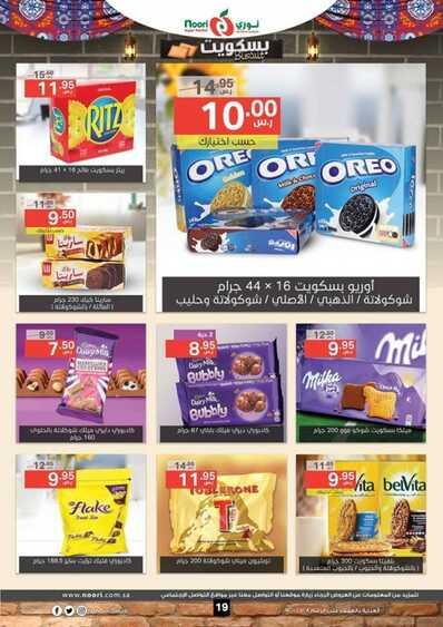 noori markets offers
