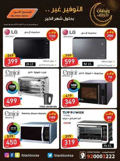 Blackbox offers