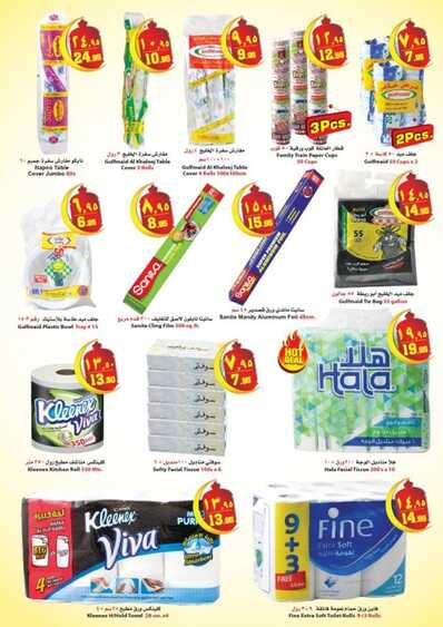 ‏‎Star Markets offers