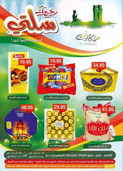 khyratSallaty offers