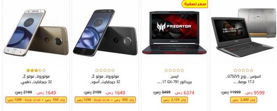 Jarir offers